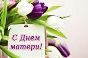 Поздравление с праздником - Днем матери
