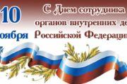 10.11.2020 С Днем сотрудника органов внутренних дел Российской Федерации