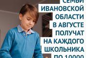 21.04.2021 Семьям с детьми школьного возраста произведут единовременную выплату в 10000 рублей на каждого ребенка