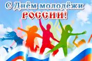 25.06.2021 С праздником молодости - Днем молодежи России!