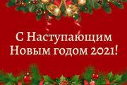 Видео-поздравление С наступающим Новым годом и Рождеством Христовым!