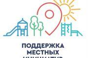 02.04.2021 «Поддержка местных инициатив»