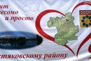 05.08.2021 Видеопоздравление с 90-летием Пестяковского муниципального района