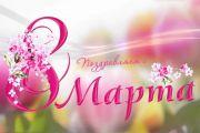 04.03.2021 Видеопоздравление женщин с 8 марта от мужчин Пестяковского района!