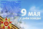 Уважаемые ветераны, труженики тыла, жители Пестяковского района!