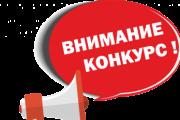 11.02.2021 Сообщение о проведении конкурса