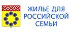 Жилье для российской семьи