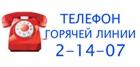 Телефон горячей линии 21407