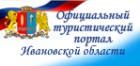 Официальный туристический портал Ивановской области