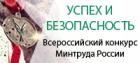 АССОЦИАЦИЯ ЭТАЛОН - БУДУЩЕЕ ОХРАНЫ ТРУДА РОССИИ