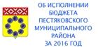 Об исполнении бюджета Пестяковского муниципального района за 2016год