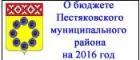 О бюджете Пестяковского муниципального райноа на 2016 год