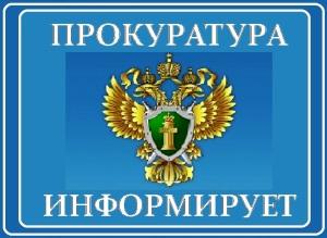 Ивановская межрайонная природоохранная прокуратура информирует